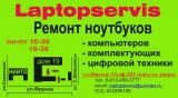 Laptopservis